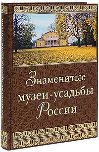 Знаменитые музеи-усадьбы России #1