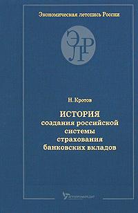 История создания российской системы страхования банковских вкладов  #1