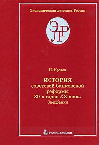 История советской банковской реформы 80-х годов XX века. Книга 1. Спецбанки  #1