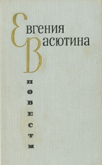 Евгения Васютина. Повести | Васютина Евгения Константиновна  #1