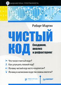 Чистый код. Создание, анализ и рефакторинг   Мартин Роберт К.  #1