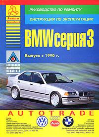 BMW серия 3. Выпуск с 1990 г. Руководство по ремонту. Инструкция по эксплуатации  #1