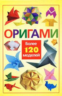 Оригами. Более 120 моделей | Надеждина Вера #1