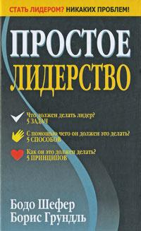 Простое лидерство | Грундль Борис, Борич Сергей Э. #1