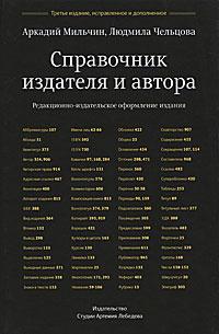 Справочник издателя и автора #1