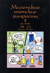 Маленькие японские хитрости II #1