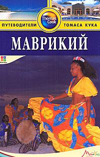 Маврикий. Путеводитель #1