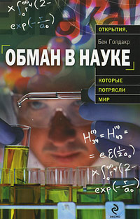Обман в науке #1