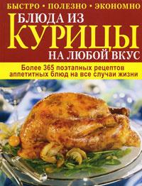 Блюда из курицы на любой вкус #1