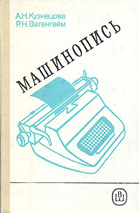 Машинопись | Кузнецова Антонина Никифоровна, Вагенгейм Римма Николаевна  #1
