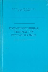 Золотова коммуникативная грамматика русского языка