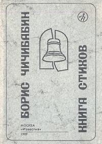 Борис Чичибабин. Книга стихов | Чичибабин Борис Алексеевич  #1