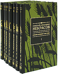 Николай Алексеевич Некрасов. Собрание сочинений в 7 томах (комплект)  #1