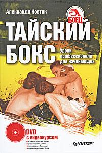 Тайский бокс. Уроки профессионала для начинающих (+ DVD-ROM)  #1