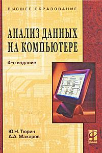 Анализ данных на компьютере   Тюрин Юрий Николаевич, Макаров Алексей Алексеевич  #1