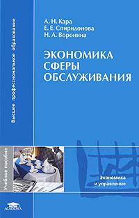 Экономика сферы обслуживания | Кара Анна Николаевна, Спиридонова Елена Евгеньевна  #1