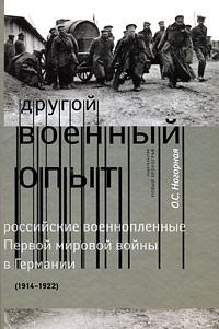 """""""Другой военный опыт"""". Российские военопленные Первой мировой войны в Германии (1914-1922)  #1"""