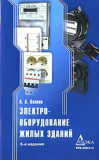 Электрооборудование жилых зданий #1