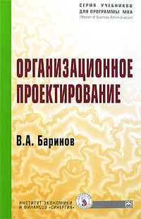 Организационное проектирование   Баринов Владимир Александрович  #1
