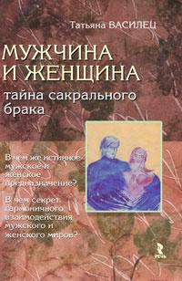 Мужчина и женщина. Тайна сакрального брака #1