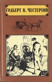 Гилберт К. Честертон. Избранные произведения в четырех томах. Том 3 | Честертон Гилберт Кит  #1