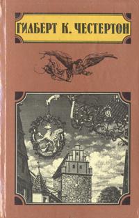 Гилберт К. Честертон. Избранные произведения в четырех томах. Том 4 | Честертон Гилберт Кит  #1