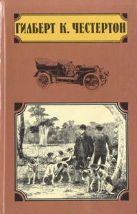 Гилберт К. Честертон. Избранные произведения в четырех томах. Том 2 | Честертон Гилберт Кит  #1