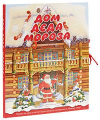 Дом Деда Мороза. Книжка-игрушка #1