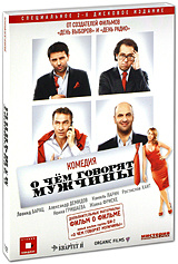О чём говорят мужчины (DVD + CD) #1