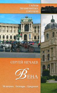 Вена. История. Легенды. Предания #1