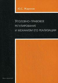 Уголовно-правовое регулирование и механизм его реализации | Жариков Юрий Сергеевич  #1