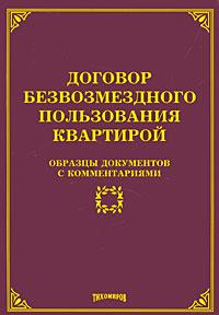 Договор безвозмездного пользования квартирой. Образцы документов с комментариями  #1