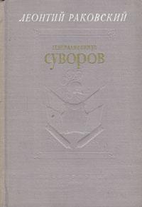 Генералиссимус Суворов | Раковский Леонтий Иосифович #1