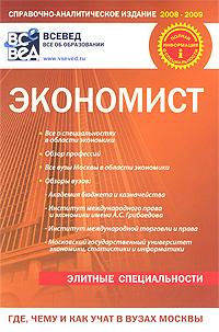 Экономист. Где, чему и как учат в вузах Москвы #1