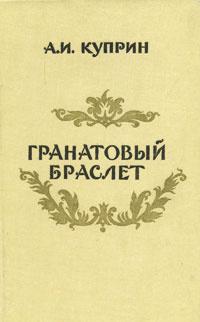 Гранатовый браслет | Куприн Александр Иванович #1