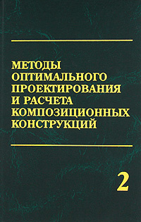 Методы оптимального проектирования и расчета композиционных конструкций. В 2 томах. Том 2. Механическое #1