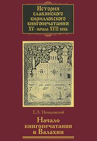 История славянского кирилловского книгопечатания XV - начала XVII века. Книга 3. Начало книгопечатания #1