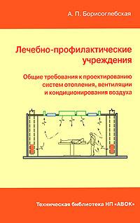 Лечебно-профилактические учреждения. Общие требования к проектированию систем отопления, вентиляции и #1