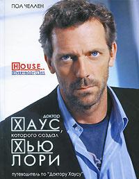 Доктор Хаус, которого создал Хью Лори #1