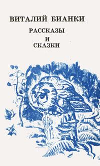 Виталий Бианки. Рассказы и сказки | Бианки Виталий Валентинович  #1