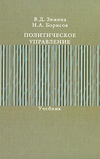 Политическое управление | Зимина Валентина Дмитриевна, Борисов Николай Александрович  #1