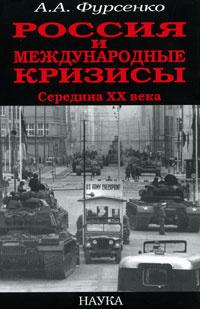 Россия и международные кризисы. Середина ХХ в. #1