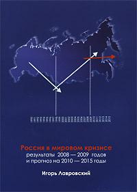 Россия в мировом кризисе. Результаты 2008-2009 годов и прогноз на 2010-2015 годы  #1