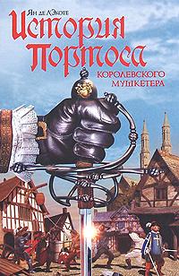 История Портоса, королевского мушкетера #1