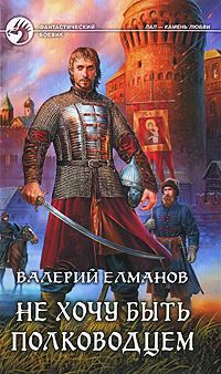 Не хочу быть полководцем | Елманов Валерий Иванович #1