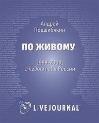 По живому. 1999-2009. LiveJournal в России | Подшибякин Андрей #1