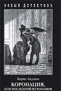 Коронация, или Последний из романов #1