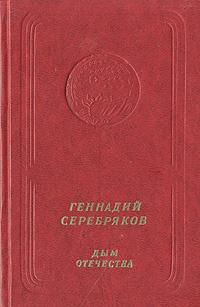Дым отечества | Серебряков Геннадий Викторович #1