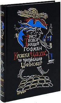 Крошка Цахес, по прозванию Циннобер | Гофман Эрнст Теодор Амадей  #1