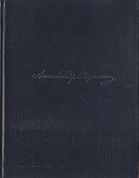 Пиковая дама | Пушкин Александр Сергеевич, Шмаринов Дементий Алексеевич  #1